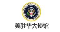 美驻华大使馆