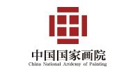 中国国家画院