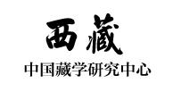 中国藏学研究中心